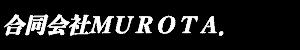 合同会社MUROTA.